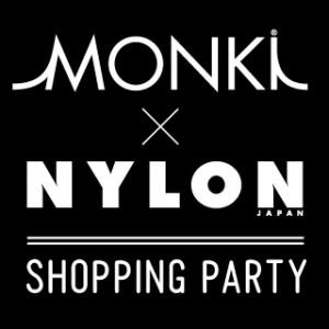 読者限定!! MONKI×NYLON JAPANが贈るショッピングパーティへご招待