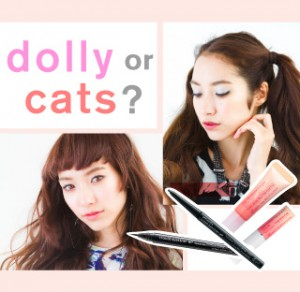 DOLLY or CATS? エテュセの新作で目元が主役の秋メイクを予習!