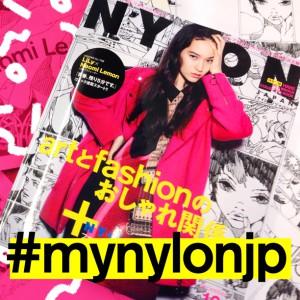 "NYLON JAPAN最新号でアートワークにチャレンジ!<br />合い言葉は""#mynylonjp"""