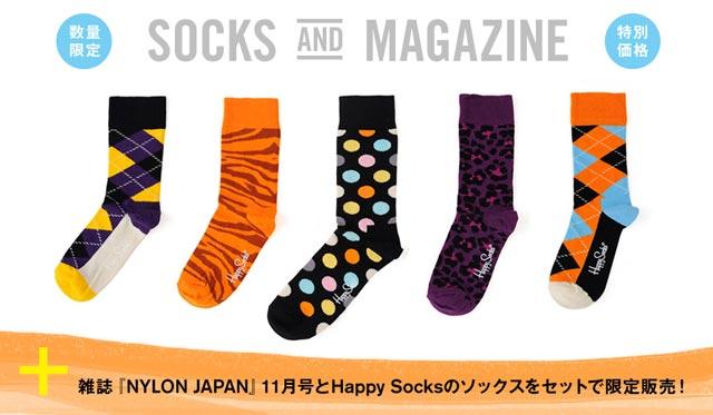 NYLON JAPAN最新号と Happy Socksのソックスがセットになって登場!