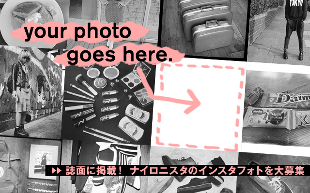 みんなでNYLON JAPAN 1月号のページを作ろう! インスタフォトを大募集