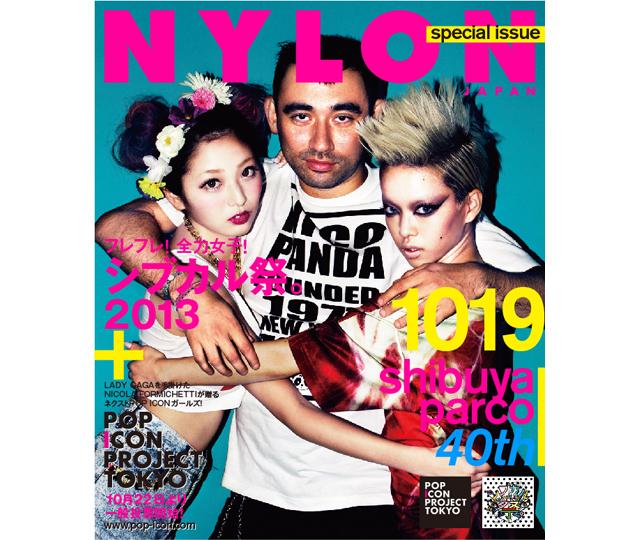 渋谷のアイコンを探せ!<br>POP ICON PROJECT TOKYO×NYLON JAPAN×シブカル祭。
