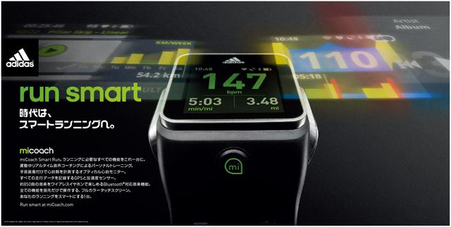 専属トレーナーを腕に、走れ! adidasが放つ、次世代スマートウォッチ