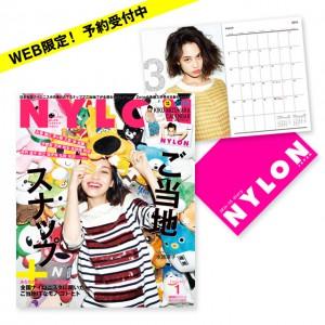 【web限定】NYLON JAPAN 1月号 + NYLON JAPAN 2014年 特製ダイアリー featuring 水原希子