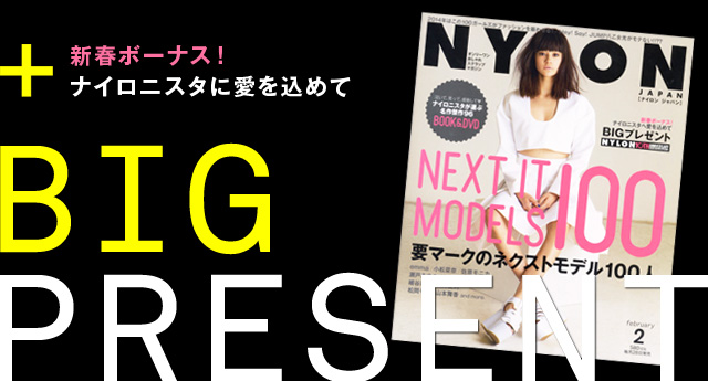 NYLON JAPAN 2月号 10周年カウントダウンBIG PRESENT!!