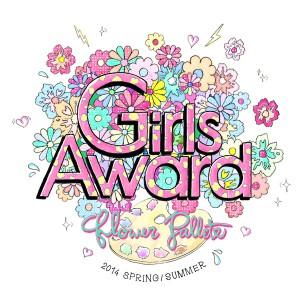 ファッショニスタの一大イベント、GirlsAward 2014 SSが開催決定!