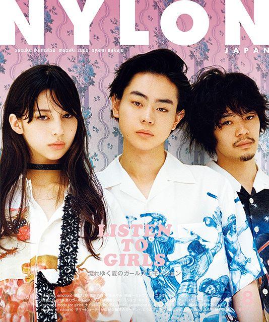 NYLON JAPAN 8月号 池松壮亮 菅田将暉 中条あやみ