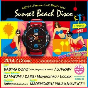 """フレッシュなBABY-Gダンサーを決定する""""Girl's PARTY!""""が開催!"""