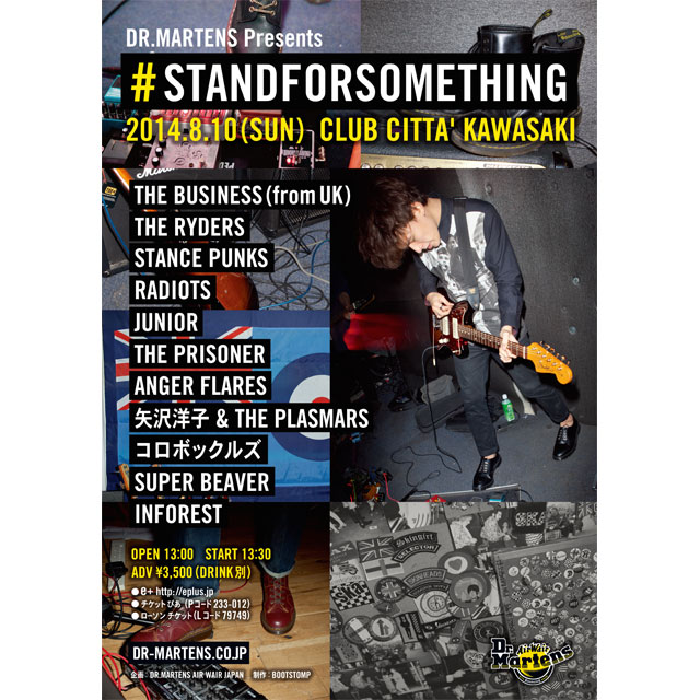"Dr. Martens主催の音楽イベント<br>""#STANDFORSOMETHING MUSIC EVENT""に注目!"