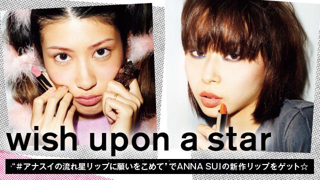"""ハッシュタグ""""#アナスイの流れ星リップに願いをこめて""""でANNA SUIの新作リップをゲット☆"""
