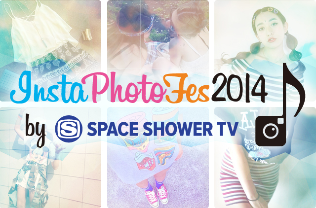 スペースシャワーTVの夏限定インスタキャンペーンにて、音楽もオシャレも120%楽しむフェスルック写真を大募集!