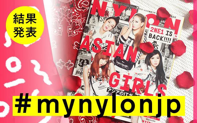 "NYLON JAPAN 9月号×ナイロニスタの""#mynylonjp""結果発表!"