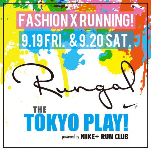 おしゃれなガールズラン「RUNGAL THE TOKYO PLAY!」に集まれ!