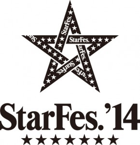 都市型音楽フェス「StarFes.'14」が今年も開催!