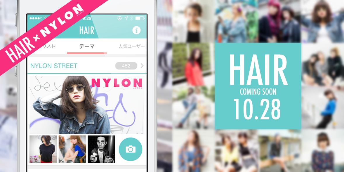 最新アプリ『HAIR』×NYLONのコラボ企画にて三つ編みヘア写真を大募集!