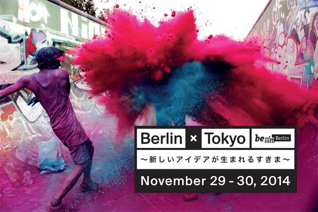 ベルリン×東京のインセンティブなアートイベント開催