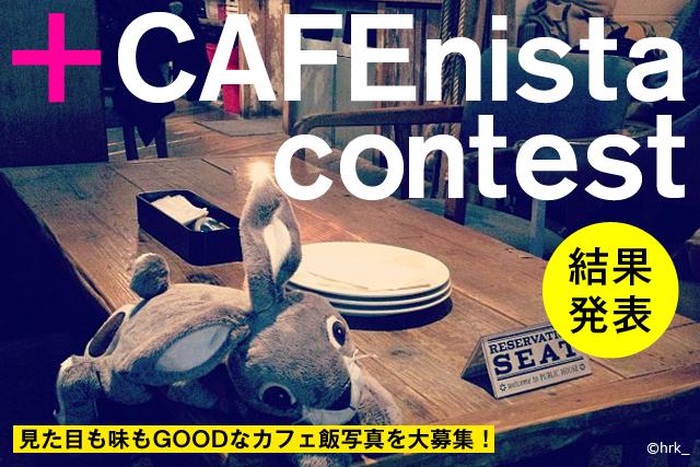 見た目も味もGOOD☆ カフェニスタコンテスト結果発表!