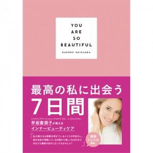 早坂香須子が教える美の秘密オーガニック・ビューティケア