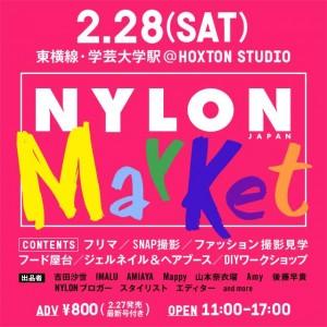 ファッションイベント『NYLONマーケット』が2/28(土)開催!!