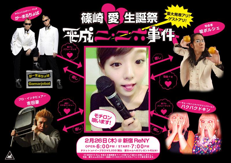 キュートなアイドル、篠崎愛のバースディイベントを開催♡