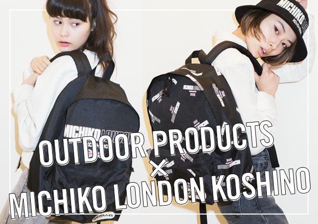 80sストリートファッションの先駆けブランド、MICHIKO LONDON KOSHINOとOUTDOOR PRODUCTSのコラボリュックが発売決定!