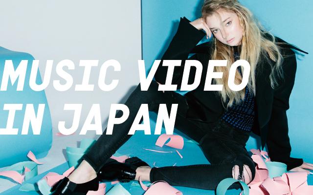 実はこの人も? 海外アーティストが日本で撮影したMV特集