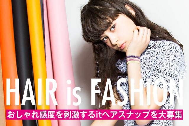 新感覚おしゃれアプリ『HAIR』×NYLON JAPANのコラボ企画がスタート