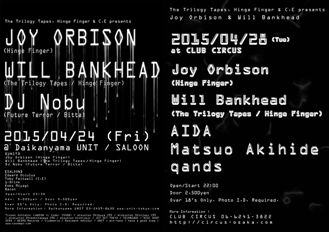 UKの最先鋭ダンスミュージックを担う人気DJ、Joy Orbisonが4/24&28に日本初プレイ!