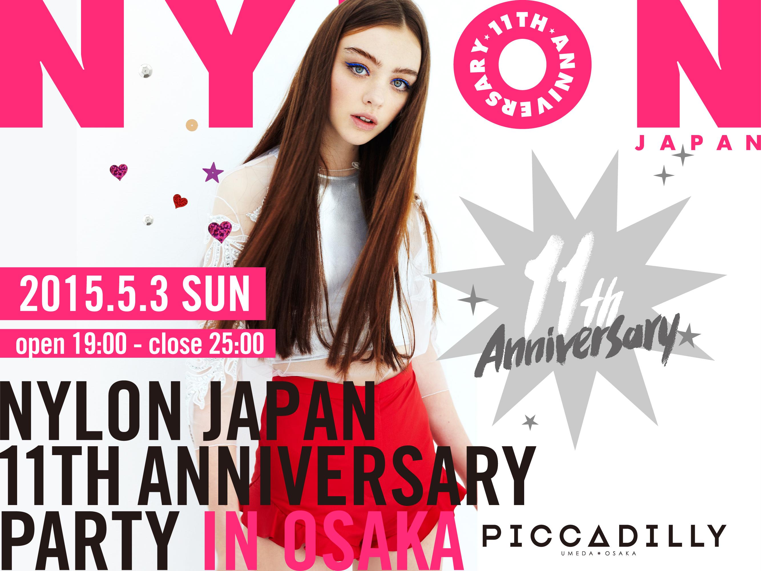 NYLON JAPAN 11周年パーティ、ついに大阪で5/3(日) 開催決定!