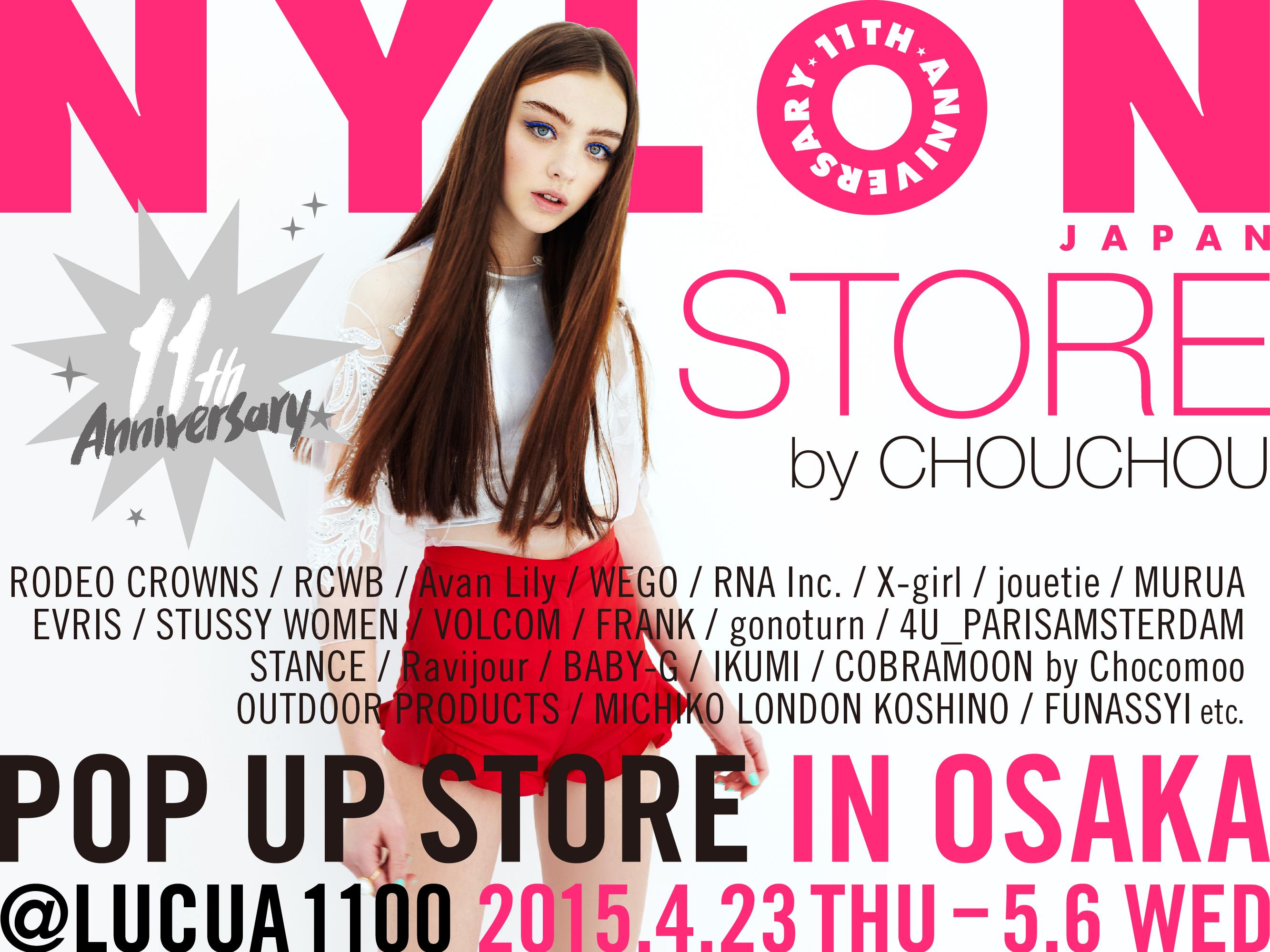 創刊11周年記念!! NYLON STORE by CHOUCHOUが大阪に4/23(木)より期間限定オープン!
