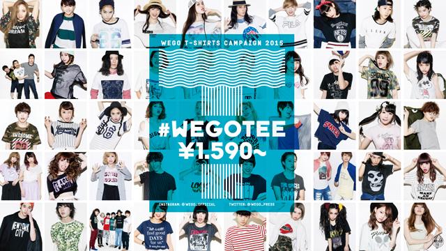 #WEGOTEEのキャンペーン動画に出演できるチャンス!