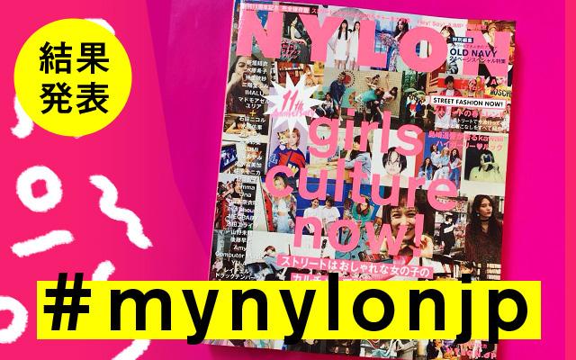 "NYLON JAPAN 6月号×ナイロニスタの""#mynylonjp""結果発表!"