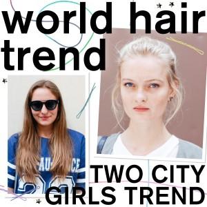 WORLD HAIR TREND|タイトアップなNYガール & 正統派ロングなパリジェンヌ