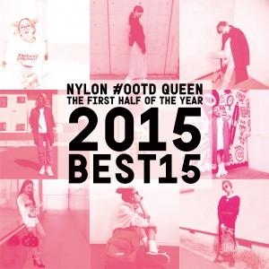 NYLONブロガーの#OOTD BEST15でスタイリング案をアップデート
