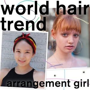 WORLD HAIR TREND|アレンジ上手はお洒落上手♪