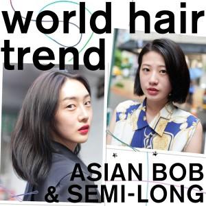 WORLD HAIR TREND|アジアガールの2トレンドは ボブ&セミロング