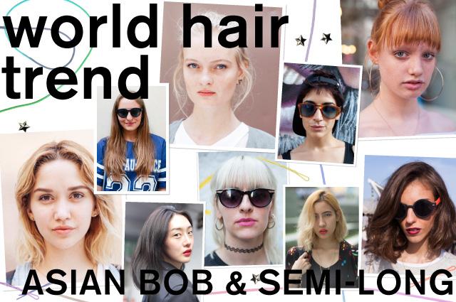WORLD HAIR TREND アジアガールの2トレンドは ボブ&セミロング