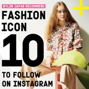 インスタグラムで話題の海外ファッションアイコン10
