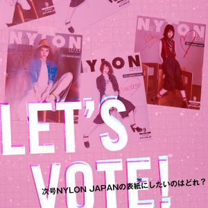GU×NYLON JAPAN 特別企画 「Let's vote! 次号NYLON JAPANの表紙にしたいのはどれ?」