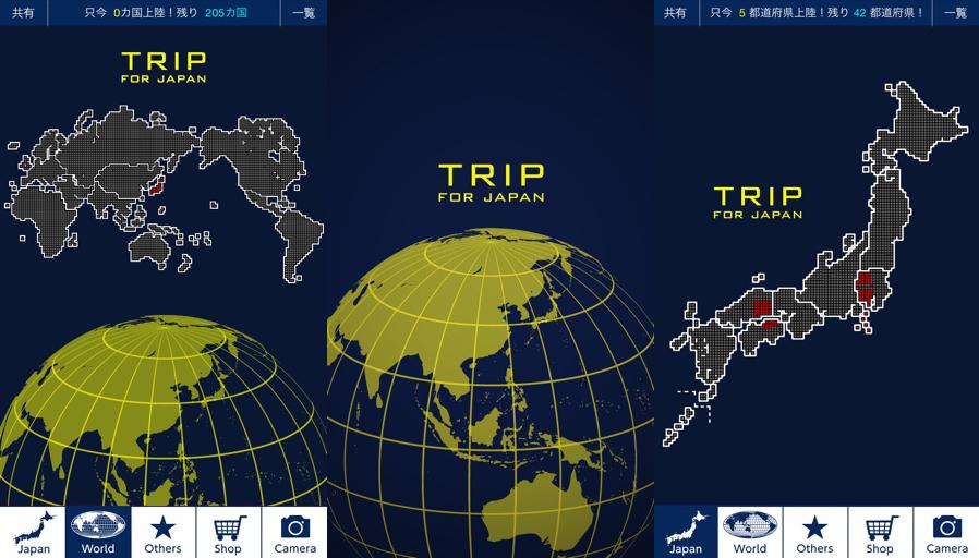 アプリ「旅行記録」でトラベル写真をおしゃれに管理