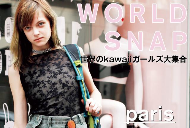 WORLD STREET SNAP|世界のkawaiiガールズ大集合 in paris