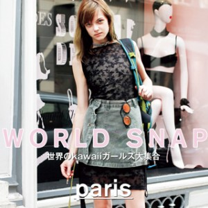 WORLD STREET SNAP|世界のkawaiiガールズ大集合 in paris