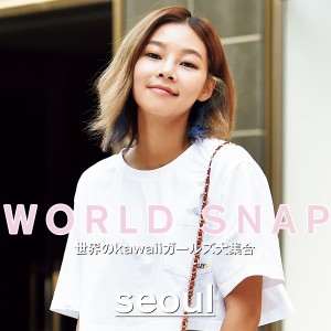 WORLD STREET SNAP|世界のkawaiiガールズ大集合 in Seoul