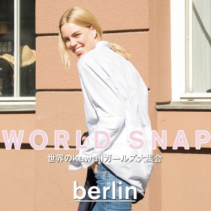 WORLD STREET SNAP|世界のkawaiiガールズ大集合 in Berlin