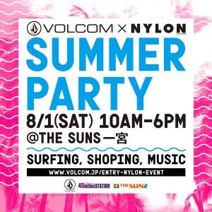 サーフィン、ショッピング、ミュージックetc. VOLCOMのサマーパーティ開催!!