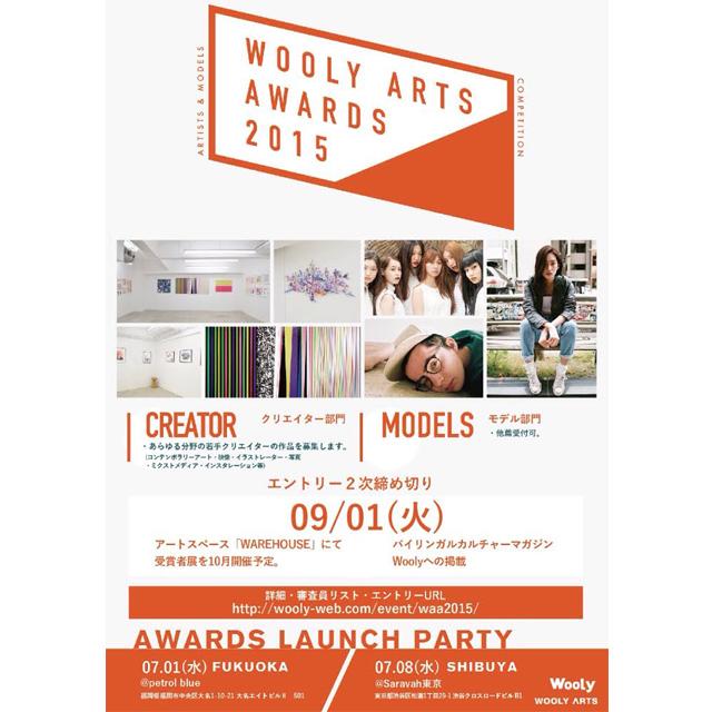 世界へ羽ばたくフレッシュモデルを大募集! 『WOOLY ARTS AWARDS 2015』オーディション開催