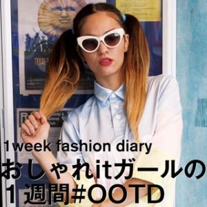 おしゃれitガールの1週間#OOTD vol.1