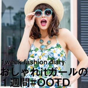 おしゃれitガールの1週間#OOTD vol.2