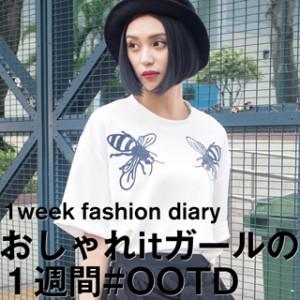 おしゃれitガールの1週間#OOTD vol.3