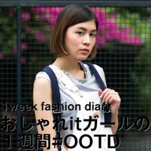 おしゃれitガールの1週間#OOTD vol.4